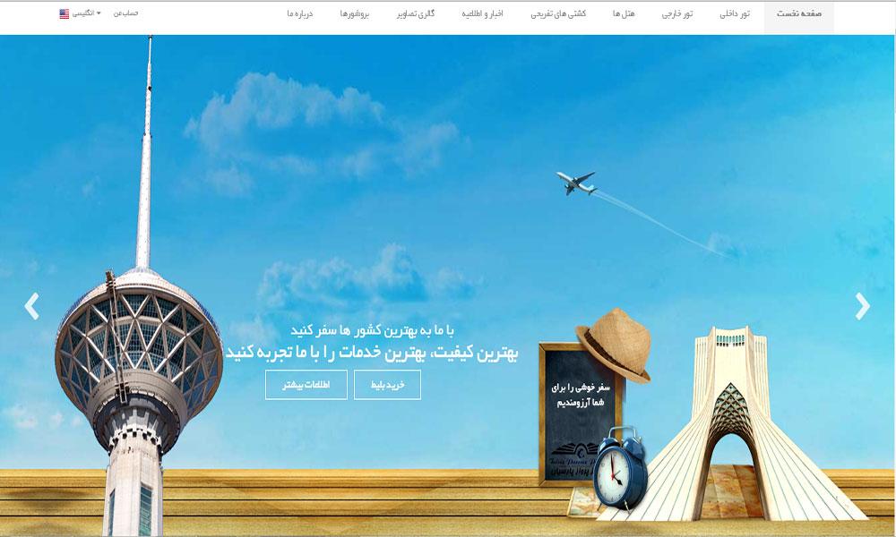 آژانس هواپیمایی تایسیز
