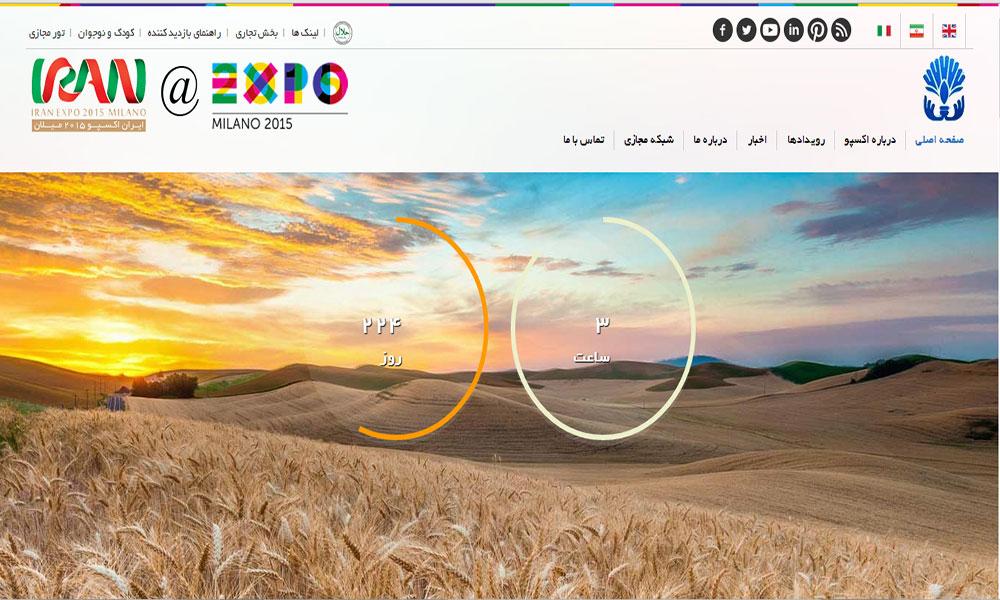 وب سایت ایران اکسپو 2015 میلان