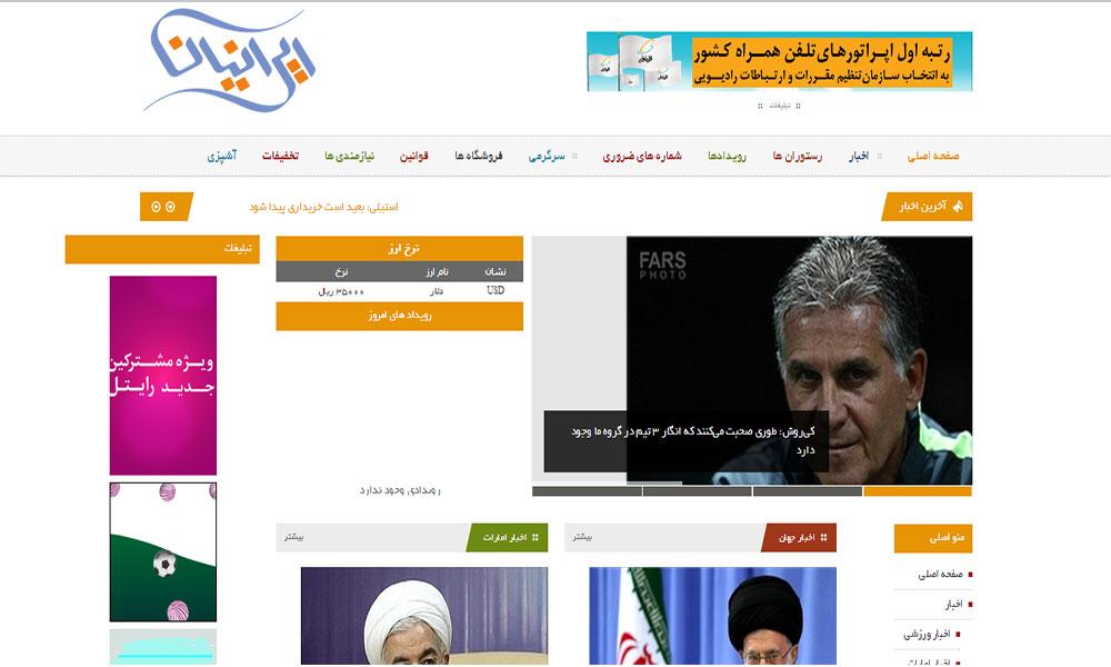 وب سایت خبری ایرانیان مقیم دبی