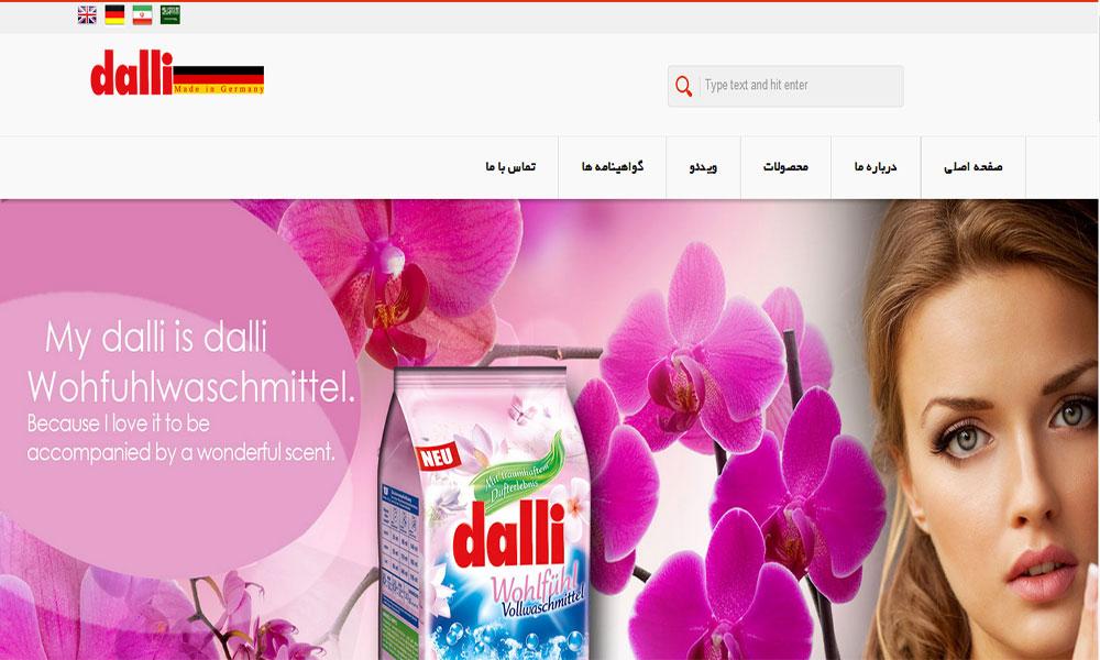 وب سایت لوازم آرایشی بهداشتی دالی آلمان