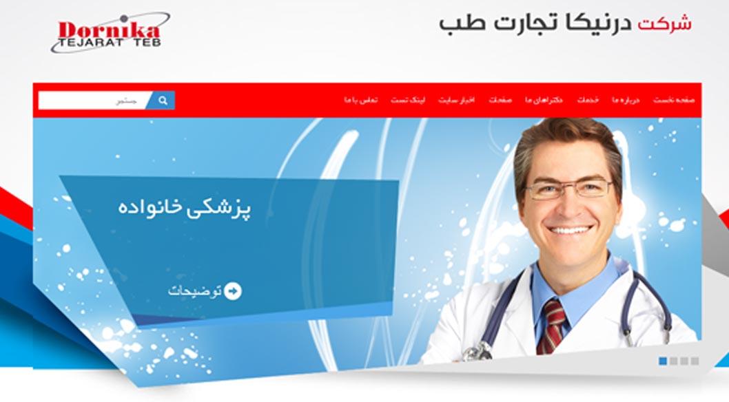 وب سایت  شرکت درنیکا تجارت طب