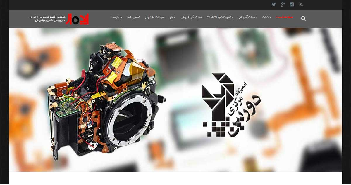 وب سایت ایده آل دوربین