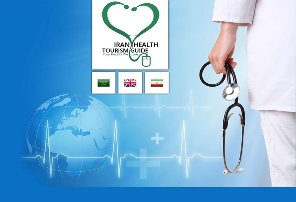وب سایت راهنمای گردشگری سلامت ایران