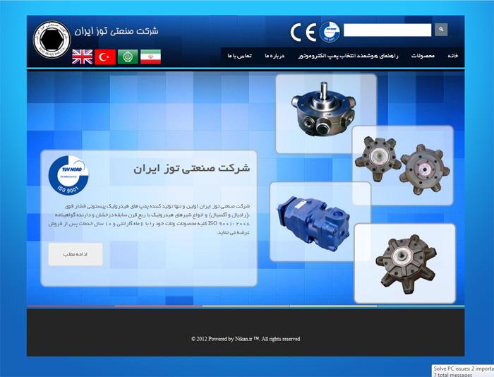 وب سایت شرکت صنعتی توز ایران