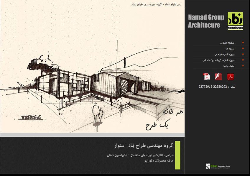 وب سایت طراحی دکوراسیون منازل
