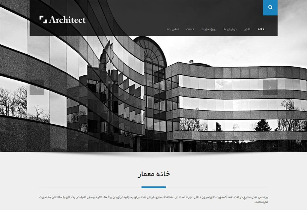 وب سایت خانه معمار