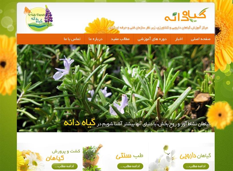 وب سایت گیاه دانه