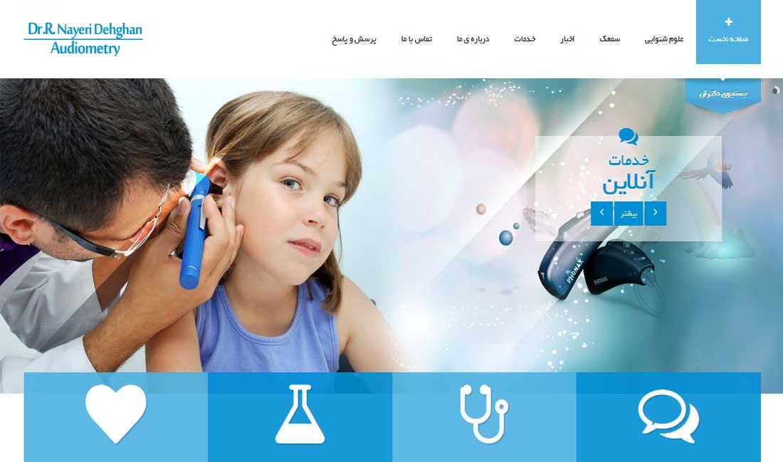 وب سایت دکتر نیری