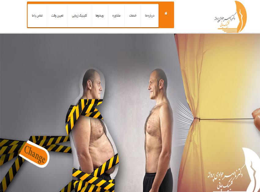 وب سایت کلینیک چاقی دکتر جوادی