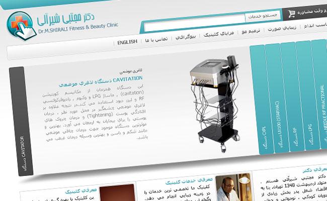 وب سایت دکتر شیرآلی