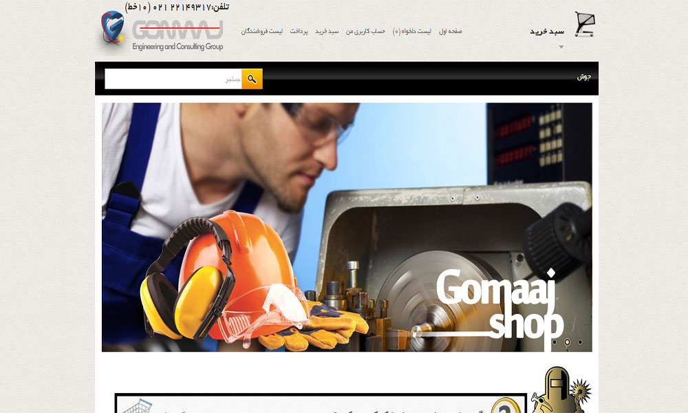 وب سایت فروشگاه اینترنتی گماج
