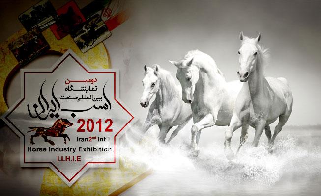 وب سایت نمایشگاه بین المللی صنعت اسب