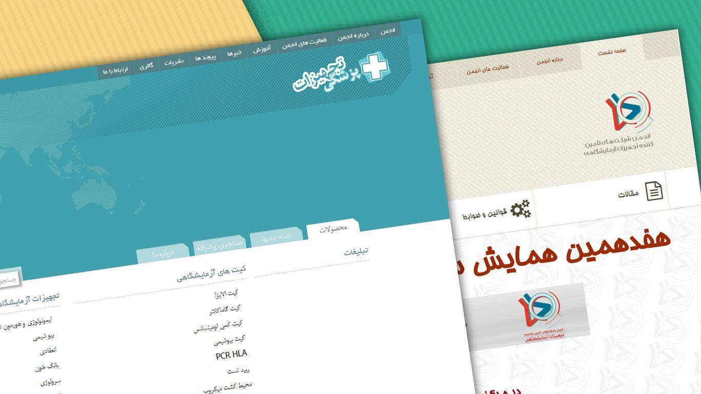 وب سایت انجمن شرکت های تامین کننده تجهیزات آزمایشگاهی