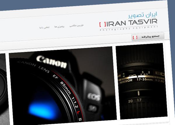 وب سایت ایران تصویر