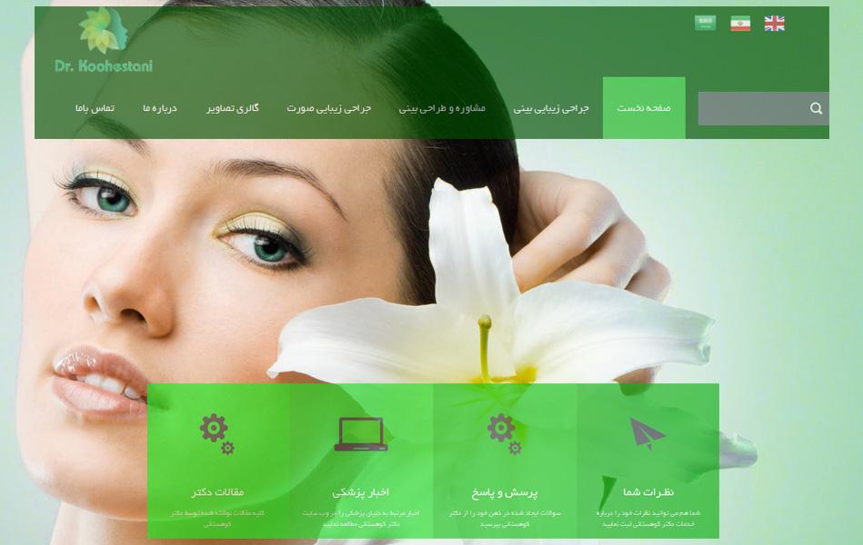 وب سایت دکتر کوهستانی