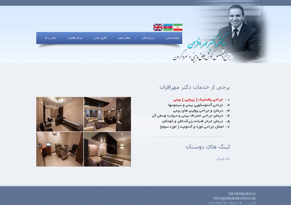 وب سایت دکتر مهرافزان