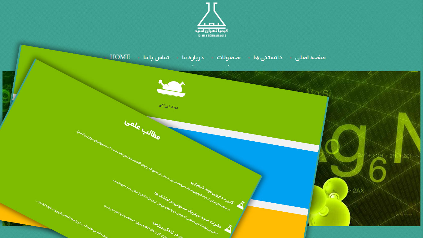 وب سایت تهران اسید