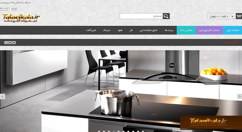 وب سایت طلایی کالا