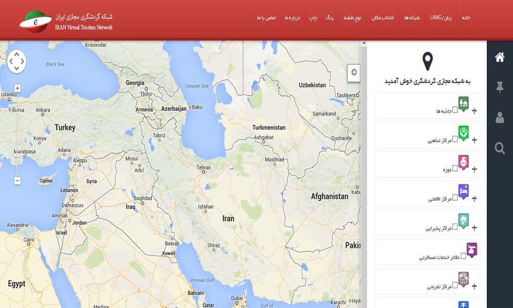 وب سایت شبکه گردشگری مجازی ایران